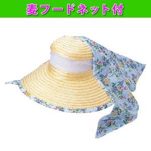 特 麦フードネット付 麦わら帽子 12枚組 日よけ夏帽子!農作業などに! 小島製帽所 912|kiyo-store