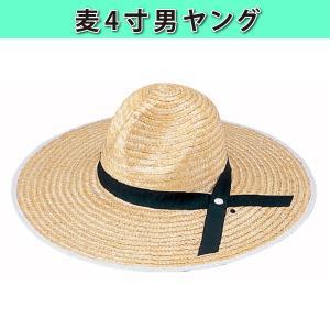 【麦わら帽子】 特 麦4寸男ヤング 10枚 小島製帽所|kiyo-store