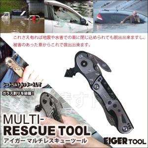 【マルチレスキューハンマー】ナイフ・レンチ・オープナー・カッター・ガラス割り アイガーツールTR-18 kiyo-store