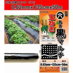 マルチシート 黒 穴あき 厚さ0.02mm 巾135cm×長さ50m 野菜栽培では欠かせない菜園用のマルチシート|kiyo-store