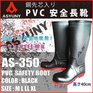 PVC 安全長靴 鋼先芯入り M〜XL 全長40cm ウィズEEE相当 汚れに強いPVC素材を使用。抗菌・防臭生地 アスユニ AS-350N|kiyo-store