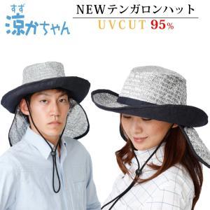 NEWテンガロンハット M/L/LL 遮熱性・UVカット・紫外線・熱中症対策に! 熱中症対策用遮光帽子 丸福繊維 880|kiyo-store