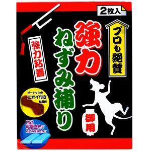 【強力 ねずみ捕り】 2枚入×10パック 粘着塗布シート プロも絶賛!ネズミ駆除用品 シンセイ|kiyo-store