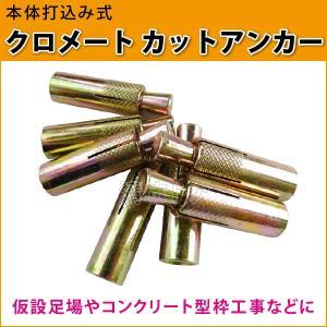 【ナットアンカー】 4分 径17.5×長52mm ドリル径18mm 300本 本体打ち込み式めねじアンカー M-12 KU|kiyo-store