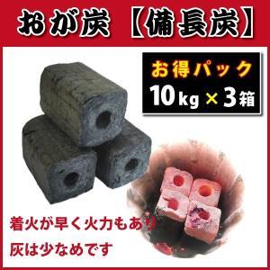 【おが炭】 櫻備長 お得パック!10kg×3箱 業務用ちくわ炭 高品質、火持ちがよく、煙も少ない! 焼肉・バーベキューに|kiyo-store