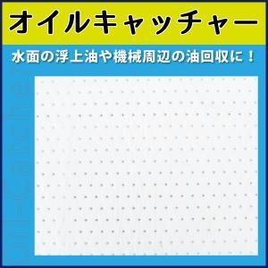 【オイルキャッチャー】 100枚組 オイルガード・吸着マット・油類の吸着シート|kiyo-store