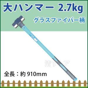 【大ハンマー】 2.7kg グラスファイバー柄 丈夫で軽いグラスファイバー柄の玄翁! SK|kiyo-store