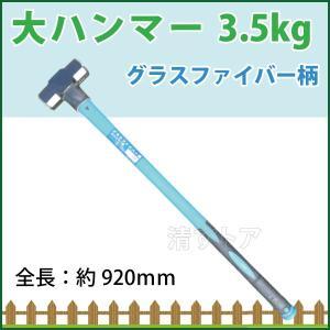 【大ハンマー】 3.5kg グラスファイバー柄 丈夫で軽いグラスファイバー柄の玄翁! SK|kiyo-store