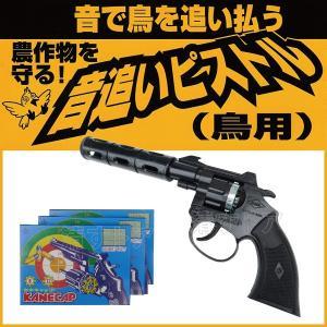 【音追いピストル】 火薬玉 防獣資材・動物対策・おどし鉄砲・忌避剤 コアミ|kiyo-store
