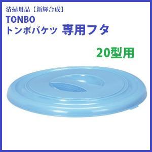 吊り手付ペール 20型用 ※フタのみ 食品衛生法適合の素材を使用。 新輝合成(トンボ) TONBO|kiyo-store