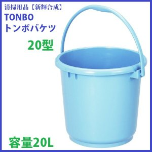 吊り手付ペール 20型 ※本体のみ 食品衛生法適合の素材を使用。 新輝合成(トンボ) TONBO|kiyo-store