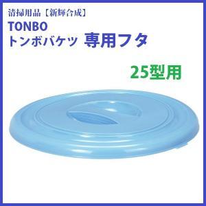 吊り手付ペール 25型用 ※フタのみ 食品衛生法適合の素材を使用。 新輝合成(トンボ) TONBO|kiyo-store