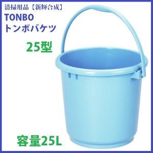 吊り手付ペール 25型 ※本体のみ 食品衛生法適合の素材を使用。 新輝合成(トンボ) TONBO|kiyo-store