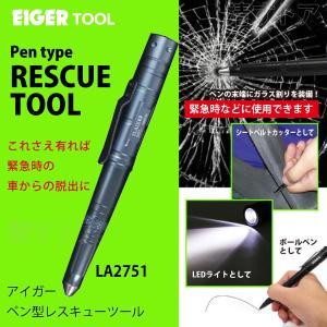 ペン型レスキューツール LEDライト・カッター・ボールペン・ガラス割り 地震や水害で車に閉じ込められても脱出できる アイガーツール LA2751 kiyo-store