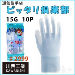 【ピッタリ倶楽部】 ブルー Lサイズ 15G 10P ポリウレタンをコーティングし抜群のスベリ止め効果あり!通気性手袋 川西工業 #2999|kiyo-store