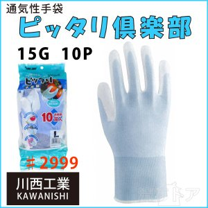 【ピッタリ倶楽部】 ブルー Mサイズ 15G 10P ポリウレタンをコーティングし抜群のスベリ止め効果あり!通気性手袋 川西工業 #2999|kiyo-store
