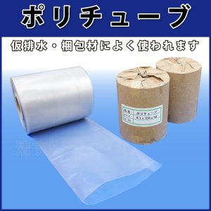 【ポリチューブ】 厚0.1×折径150mm 50m巻 ポリダクトや仮排水・梱包材に! KU|kiyo-store