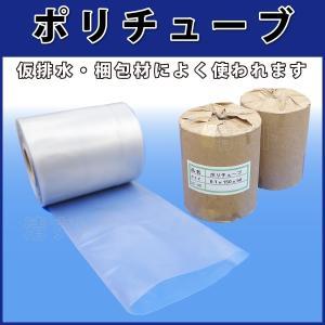【ポリチューブ】 厚0.1×折径350mm 50m巻 ポリダクトや仮排水・梱包材に! KU|kiyo-store