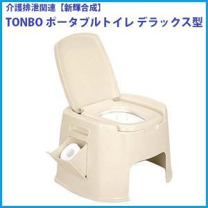 ポータブルトイレ デラックス型 使いやすさと安全性をしっかりと考えた使う人にやさしい 新輝合成(トンボ) TONBO|kiyo-store
