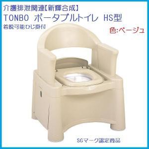 大型商品B/ポータブルトイレ HS型 ベージュ 着脱可能ひじ掛付 新輝合成(トンボ) TONBO|kiyo-store