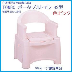 大型商品B/ポータブルトイレ HS型 ピンク 着脱可能ひじ掛付 新輝合成(トンボ) TONBO|kiyo-store