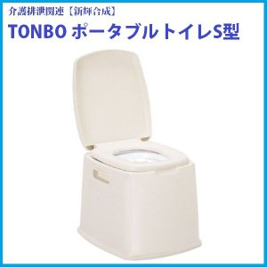ポータブルトイレ S型 使いやすさと安全性をしっかりと考えた使う人にやさしい 新輝合成(トンボ) TONBO|kiyo-store