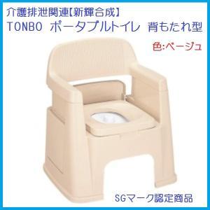 大型商品A/ポータブルトイレ 背もたれ型 ベージュ 使いやすさと安全性をしっかりと考えた使う人にやさしい 新輝合成(トンボ) TONBO|kiyo-store