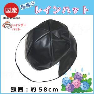 メール便/レインハット 大人用雨帽子 ブラック 黒色 日本製ビニール帽子 あごゴム付き 鈴木プラスチック工業 C-TK-3706|kiyo-store