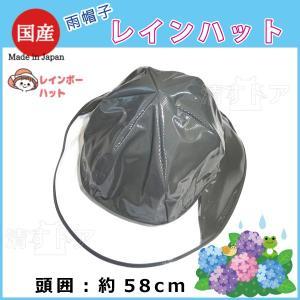 メール便/レインハット 大人用雨帽子 グレー 灰色 日本製ビニール帽子 あごゴム付き 鈴木プラスチック工業 C-TK-3706|kiyo-store