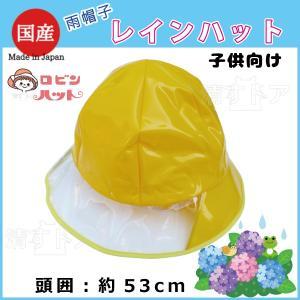 メール便/レインハット こども用雨帽子 イエロー 黄色 日本製ビニール帽子 あごゴム付き 鈴木プラスチック工業 C-TK-3706|kiyo-store