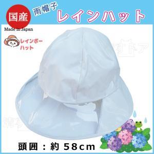 メール便/レインハット 大人用雨帽子 ホワイト 白色 日本製ビニール帽子 あごゴム付き 鈴木プラスチック工業 C-TK-3706|kiyo-store