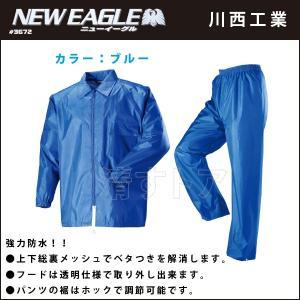 雨合羽 ニューイーグル ブルー サイズ:M/L/LL/3L 使いやすさを重視し、軽量そして快適なレインウェア! 川西工業 #3672|kiyo-store