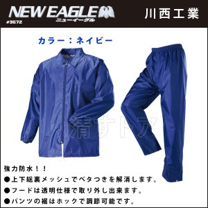 雨合羽 ニューイーグル ネイビー サイズ:M/L/LL/3L/4L/5L 使いやすさを重視し、軽量そして快適なレインウェア! 川西工業 #3672|kiyo-store