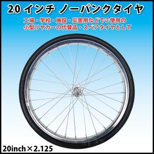 20インチ ノーパンクタイヤ 20inch×2.125 小型リアカー用替えタイヤ・スペアに! ST-C-20 kiyo-store