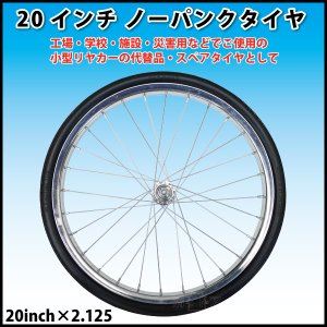 【20インチ ノーパンクタイヤ】 20inch×2.125 お得な2輪セット! 小型リアカー用替えタイヤ・スペアに! ST-C-20|kiyo-store