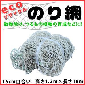 のり網 ※リサイクル品 15cm目合 幅120cm×長さ18m 海苔あみの再生品!防獣ネット・つるもの栽培などに|kiyo-store