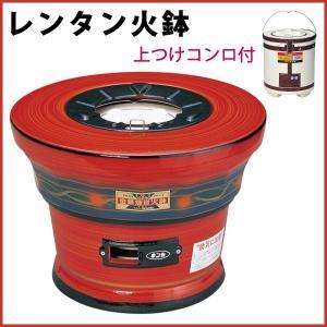 【レンタン火鉢】 上つけコンロ付 S5号赤 国産練炭ヒバチ 温かい昔ながらのレンタン火鉢 キンカ R-5-1|kiyo-store