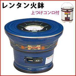 【レンタン火鉢】 上つけコンロ付 S5号紺 国産練炭ヒバチ 温かい昔ながらのレンタン火鉢 キンカ R-5-2|kiyo-store