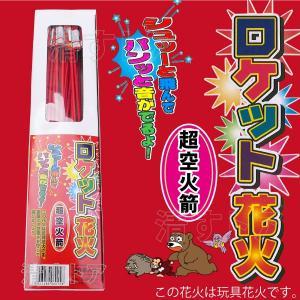 【ロケット花火 超空火箭】 50本入 動物対策・...の商品画像