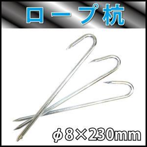 ロープ止め杭 φ8x230mm 50本セット  ロープ、シート止め打ち込み杭に|kiyo-store