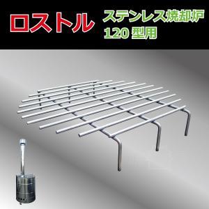 【ロストル】 ステンレス焼却炉120型用 鉄の格子(こうし)・火格子・サナ 三和式ベンチレーター|kiyo-store