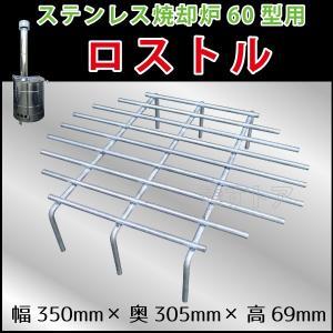 ロストル ステンレス焼却炉60型用 鉄の格子(こうし)・火格子・サナ 三和式ベンチレーター|kiyo-store