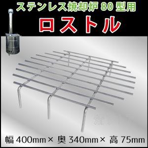 ロストル ステンレス焼却炉80型用 鉄の格子(こうし)・火格子・サナ 三和式ベンチレーター|kiyo-store