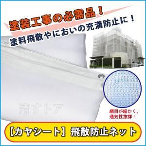 ラッセルシート 飛散防止ネット 白 3.6×5.4m 450P 塗料飛散防止や防鳥・防虫・遮光などに 塗装シート P|kiyo-store