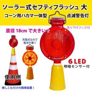 ソーラー式セフティフラッシュ 大 点灯部直径18cm コーン用ハカマ一体型 6LED点滅警告灯 工事現場保安赤色灯 CL-1 SK|kiyo-store