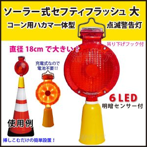ソーラー式セフティフラッシュ 大 10個組 点灯部直径18cm コーン用ハカマ一体型 6LED点滅警告灯 工事現場保安赤色灯 CL-1|kiyo-store