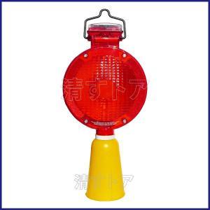 ソーラー式セフティフラッシュ 大 10個組 点灯部直径18cm コーン用ハカマ一体型 6LED点滅警告灯 工事現場保安赤色灯 CL-1|kiyo-store|02