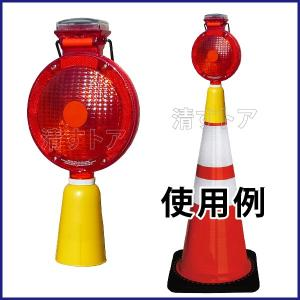 ソーラー式セフティフラッシュ 大 10個組 点灯部直径18cm コーン用ハカマ一体型 6LED点滅警告灯 工事現場保安赤色灯 CL-1|kiyo-store|12