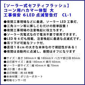 ソーラー式セフティフラッシュ 大 10個組 点灯部直径18cm コーン用ハカマ一体型 6LED点滅警告灯 工事現場保安赤色灯 CL-1|kiyo-store|13