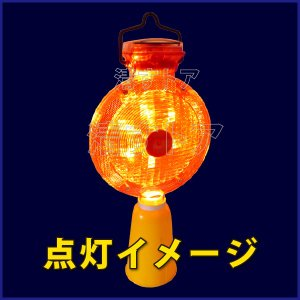 ソーラー式セフティフラッシュ 大 10個組 点灯部直径18cm コーン用ハカマ一体型 6LED点滅警告灯 工事現場保安赤色灯 CL-1|kiyo-store|05